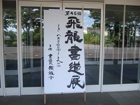 2010,8,29 飛龍展 (2).JPG