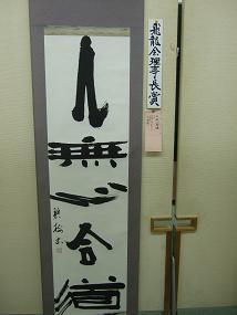 2010,8,29 飛龍展 (5).JPG