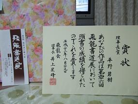 2010,8,29 飛龍展.JPG